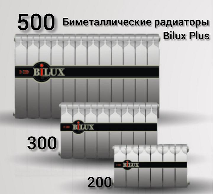 Bilux